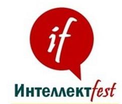 «Интеллект Fest»