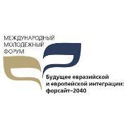Международный молодежный форум «Будущее евразийской и европейской интеграции: Форсайт–2040»
