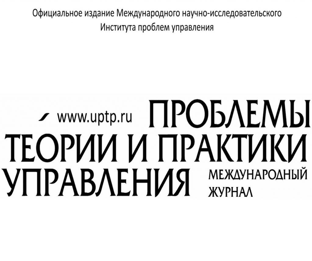 """Журнал """"ПТПУ"""""""