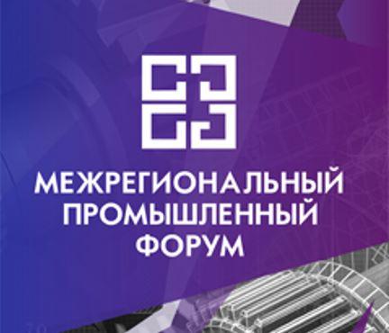 II Межрегиональный промышленный форум