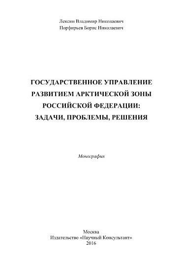 Государственное управление развитием арктической зоны Российской Федерации: задачи, проблемы, решения