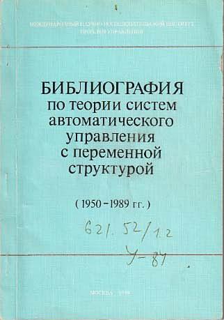 Библиография по теории систем автоматического управления с переменной структурой (1950 – 1989)