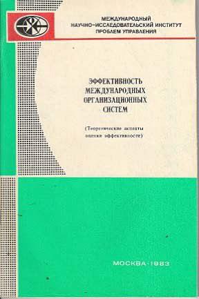 Эффективность международных организационных систем. Часть 2