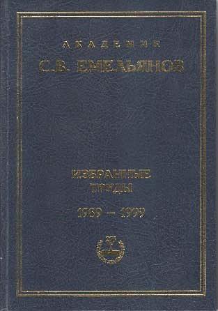 Академик С.В. Емельянов. Избранные труды 1989–1999