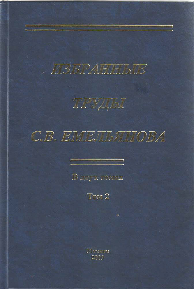 Избранные труды С.В. Емельянова. Том 2