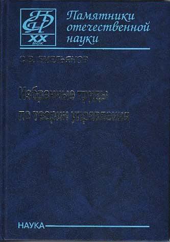 С.В. Емельянов. Избранные труды по теории управления