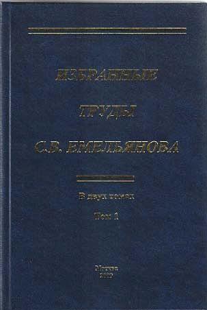 Избранные труды С.В. Емельянова. Том 1