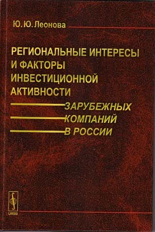 Региональные интересы и факторы инвестиционной активности зарубежных компаний России