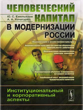 Человеческий капитал в модернизации России