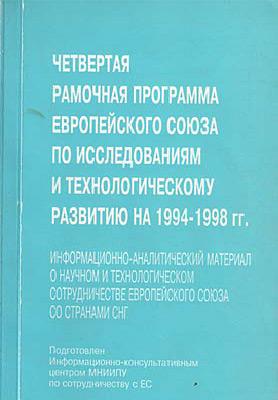 Четвертая рамочная программа Европейского союза по исследованиям и технологическому развитию на 1994 – 1998 гг.