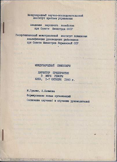 Международный симпозиум. Директор предприятия в мире реформ. Киев, 1 – 7 октября 1990 г.