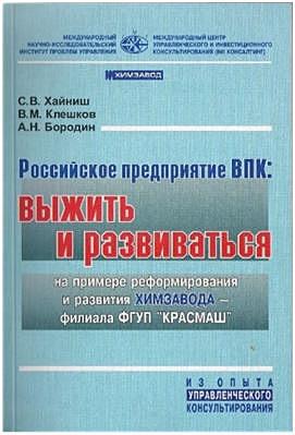 Российское предприятие ВПК: выжить и развиваться