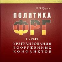 Ф.О. Трунов «Политика ФРГ в сфере урегулирования вооруженных конфликтов»