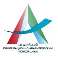 Координационный совет Евразийского информационно-аналитического консорциума
