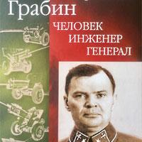 Вышла в свет книга «Василий Гаврилович Грабин: Человек, инженер, генерал»