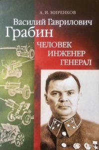 Василий Гаврилович Грабин: Человек, инженер, генерал