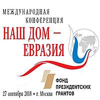 Состоялся междисциплинарный диалог «Наш дом-Евразия»